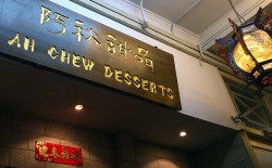 a traditional Chinese sign on a shop selling traditional Chinese desserts
